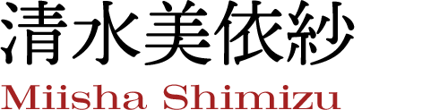 清水美依紗 Miisha Shimizu