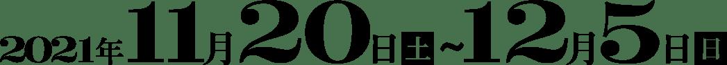 2021年11月20日(土)~12月5日(日)EX THEATER ROPPONGI