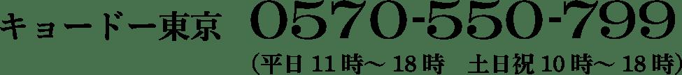 キョードー東京 0570-550-799(平日11時~18時 土日祝10時~18時)